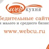 Web Кухня: интернет-маркетинг