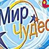 МИР ЧУДЕС - праздник под ключ! Ангарск т 630-315