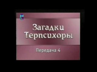 Передача 4. Вацлав Нижинский. Чувство