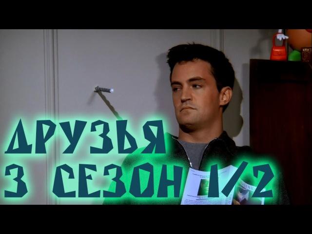 Сериал Друзья Самые смешные моменты 3 сезон 1 2