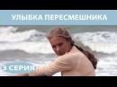 Улыбка пересмешника. Сериал. Серия 3 из 16. Феникс Кино. Мелодрама