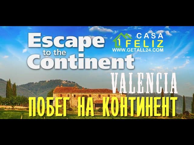 Жизнь в Испании ВАЛЕНСИЯ Побег на континент документальный фильм