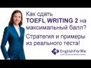 Как сдать TOEFL Writing 2 Советы по сдаче TOEFL на 115 из 120 от EngForMe