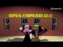 Диллерон и Миникотик. Выпускной бал. Minecraft Мультики про Летсплейщиков