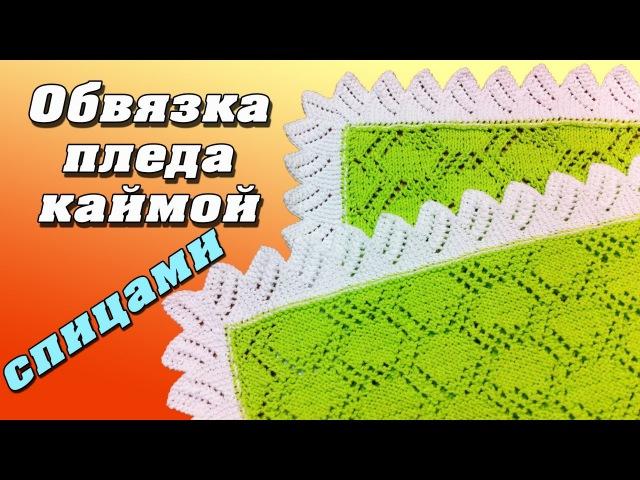 Обвязка изделия (пледа) каймой спицами | Strapping the knits trim with knitting needles