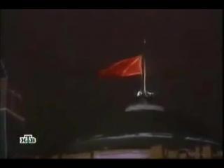 Последнии спуск флага Союза Советских Социалистических Республик (СССР)