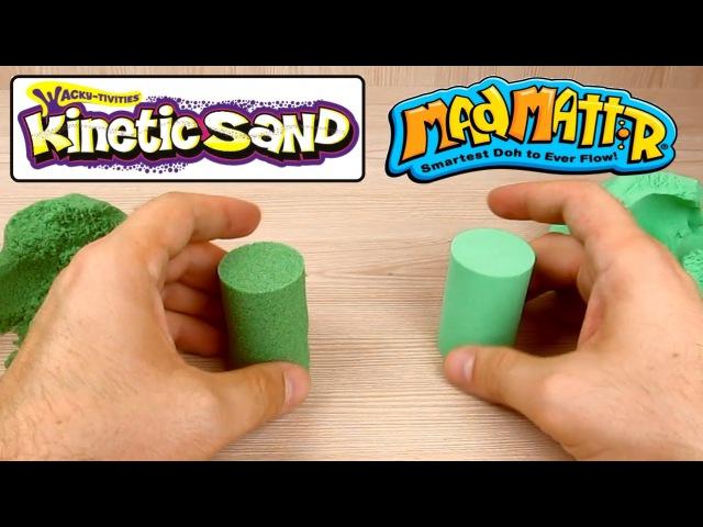 Сравниваю Кинетический песок и MadMatt Какой же круче