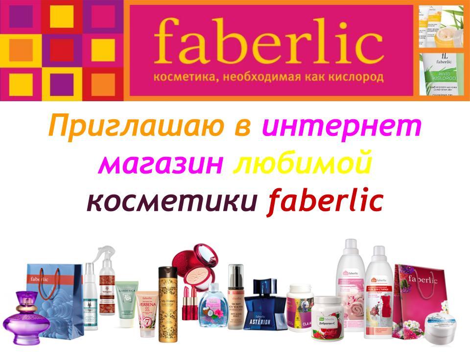 Купить косметику фаберлик в белгороде фитс косметика купить спб