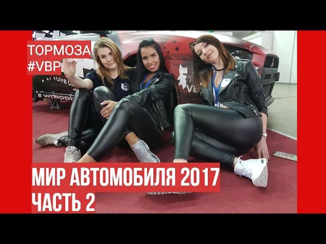 VBP. Мир Автомобиля 2017. СКК. Тормоза. Часть 2. drift matsuri spb. оказия. девчонки