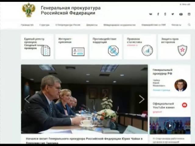Ярославская область в рейтинге коррумпированности