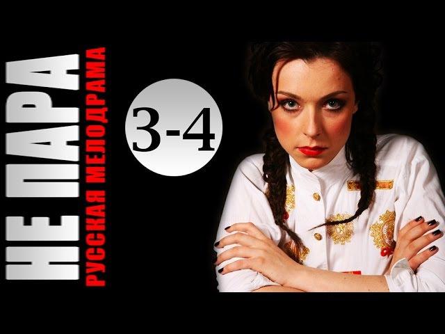 Детективное агентство Иван да Марья 3-4 серии (2009)