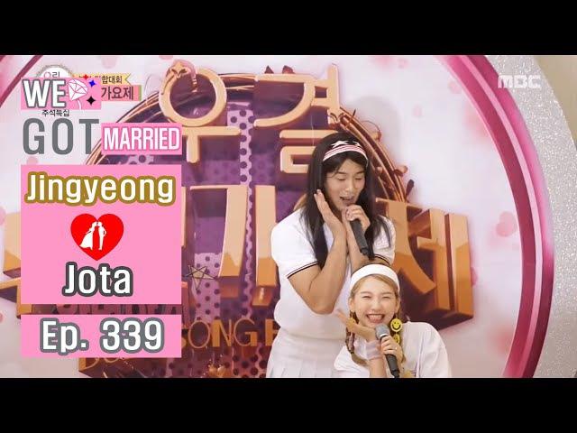 We got Married4 우리 결혼했어요 Jota ♥ Jingyeong's 'Cheer Up ' 20160917