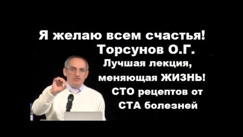 Торсунов О Г Лучшая лекция меняющая ЖИЗНЬ Сто рецептов от ста болезней