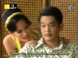 Красный особняк / Kehas See Daeng (Таиланд, 2011 год, 5/13 серий)