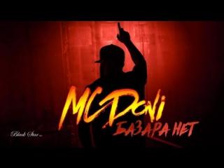 MC Doni - Базара нет (премьера клипа, 2016) новый клип МС Дони