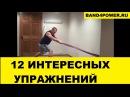 Резина для тренировок. 12 упражнений с резиновыми петлями