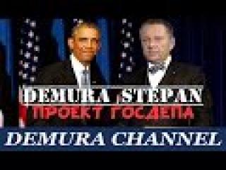 Сказка о том, как агент ЦРУ Степан Демура госдепу служил | Демура новый проект госдепа!