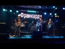 Франкарди - Москва-Петербург клуб Plan B 19.12.2013