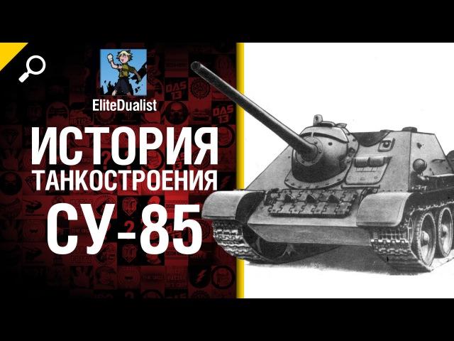 СУ 85 История танкостроения от EliteDualist Tv World of Tanks