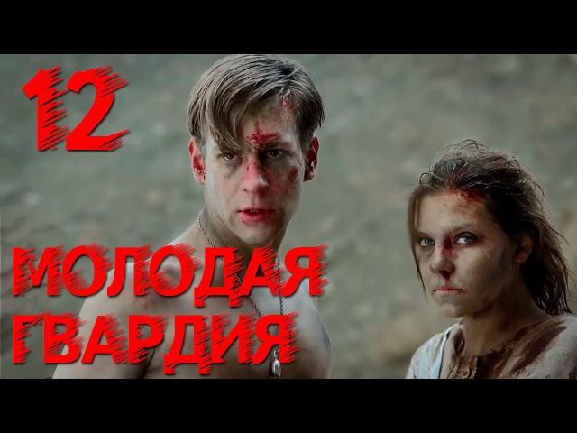 Молодая гвардия Серия 12 2015 HD