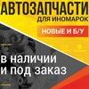Автозапчасти и Автосервис OSM MOTORS Череповец