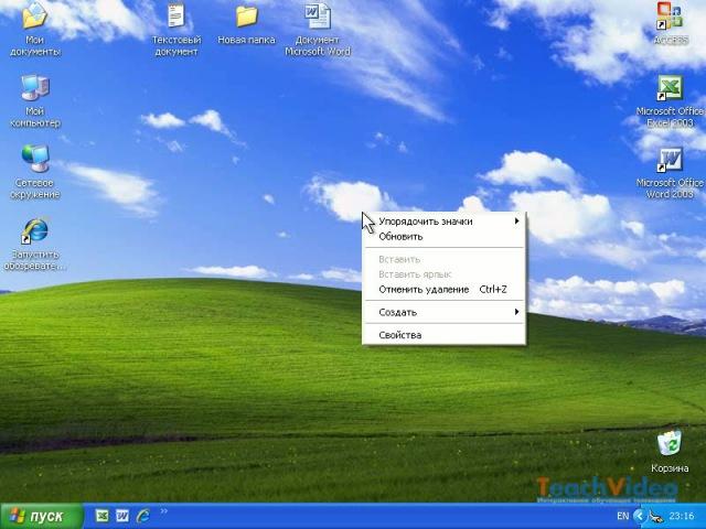 Microsoft® Windows® XP - Создание папки