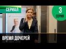 ▶️ Время дочерей 3 серия Мелодрама Фильмы и сериалы Русские мелодрамы