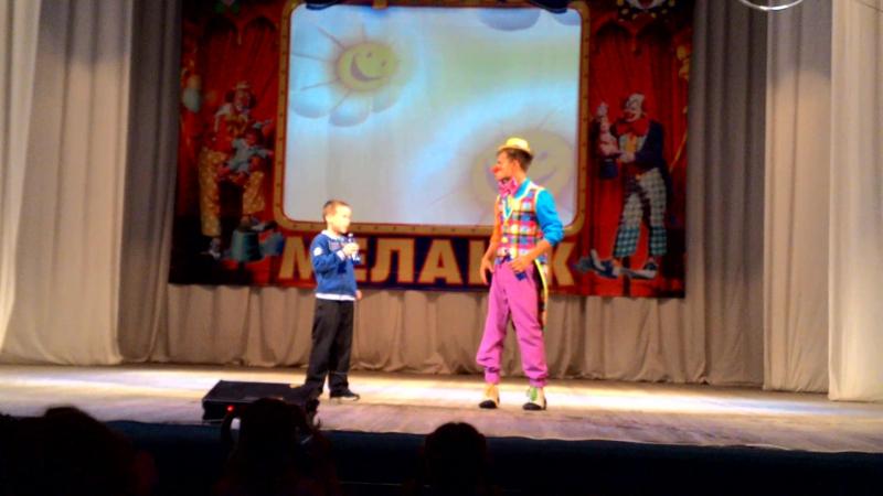 Клоун Шурик и Тимофей