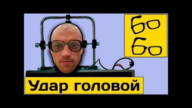 Как бить головой в уличной драке Удар головой и подводящие упражнения от Андрея Басынина
