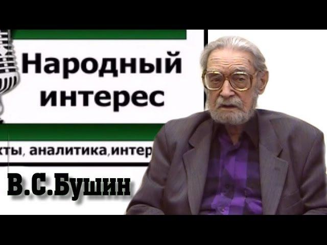 Владимир Бушин Народный интерес 20 10 2015 полная версия