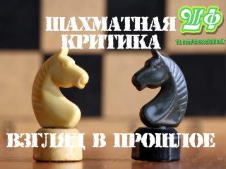 Шахматная критика - взгляд в прошлое. 1 этап кубка города 2005. Партия №1