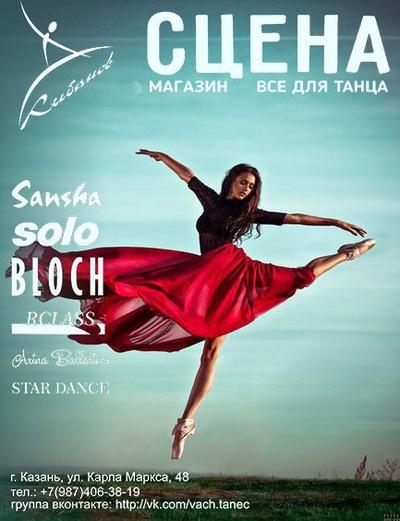 021c1073223 СЦЕНА танцевальная одежда и обувь. Казань.
