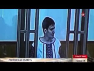 Савченко отказалась признать свою вину...