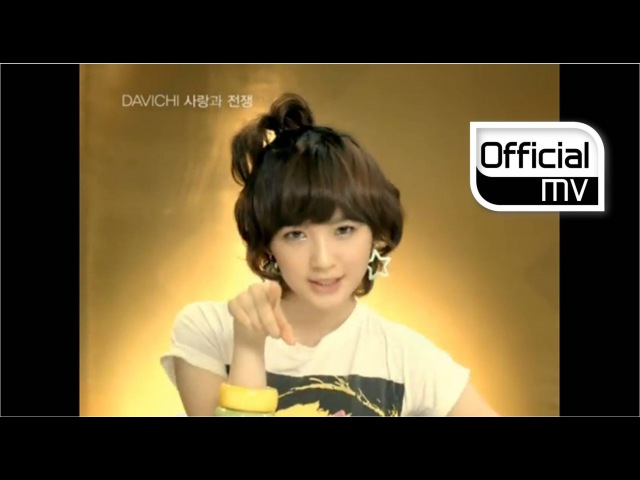MV Davichi 다비치 War and love 사랑과 전쟁 Narr HaHa 하하