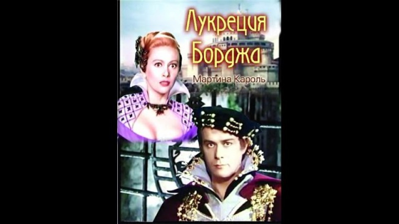 Лукреция Борджиа 1953 Драма История Франция Италия