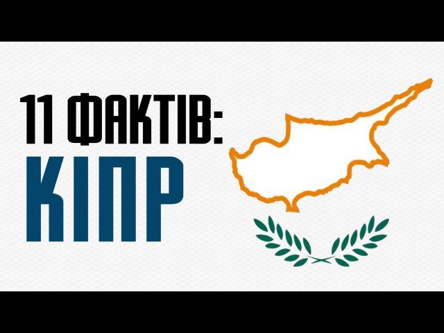 11 цікавих фактів про Кіпр та туристичні місця острова