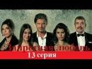 Запретная любовь 13 серия. Запретная любовь смотреть все серии на русском языке
