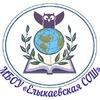 "МБОУ ""Елыкаевская СОШ"""
