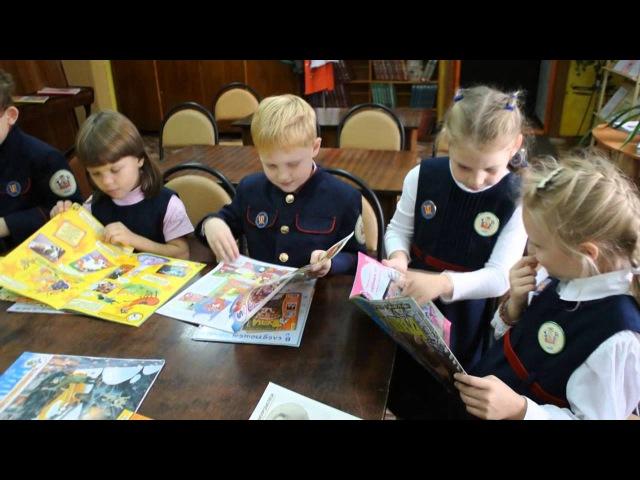 Знакомстово с библиотекой 1 класса Свято-Екатерининской православной школы. 2015г.
