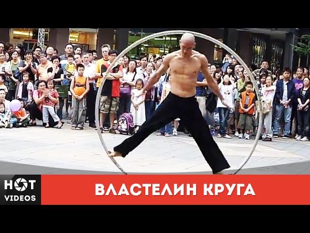 Завораживает Властелин круга невероятное выступление HOT VIDEOS Смотреть видео HD pfdjhf bdftn dkfcntkby rheuf yt