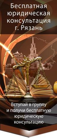 вк юридическая консультация
