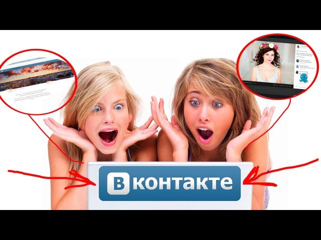 Новый дизайн Вконтакте. Вернется ли старый дизайн VK!? ( от 09,06,16 )