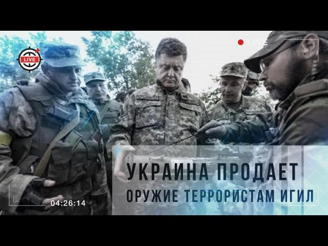 Украина продает оружие террористам ИГИЛ