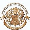 Международный Демидовский Фонд