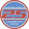 """ГБУ """"СШОР 25"""" Москомспорта"""