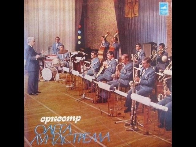 Oleg Lundstrem Orchestra S T FULL ALBUM big band jazz fusion 1973 Russia USSR