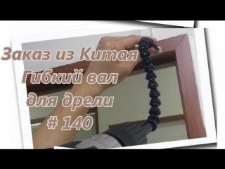 Заказ из китая. гибкий вал. гибкий вал для дрели / the order from china. flexible shaft # 140