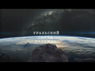 """Трейлер кинофильма """"Уральский болид """"Надежда""""."""