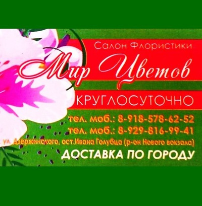 Букеты цветочный магазин таганрог комнатные цветы база цветов