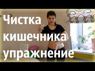 Чистка кишечника | Бодифлекс | #ЧисткаКишечника